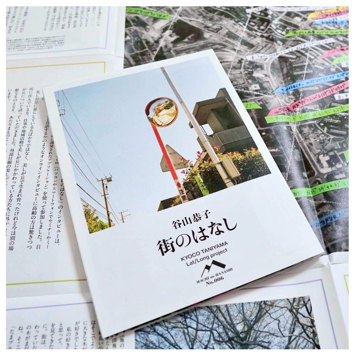 machinohanashi 街のはなし vol.6